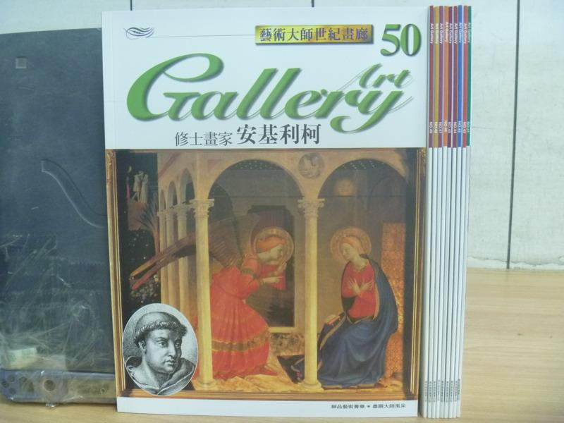 【書寶二手書T4/藝術_RFI】Art Gallery_41~50期間_10本合售_修士畫家安基利科等