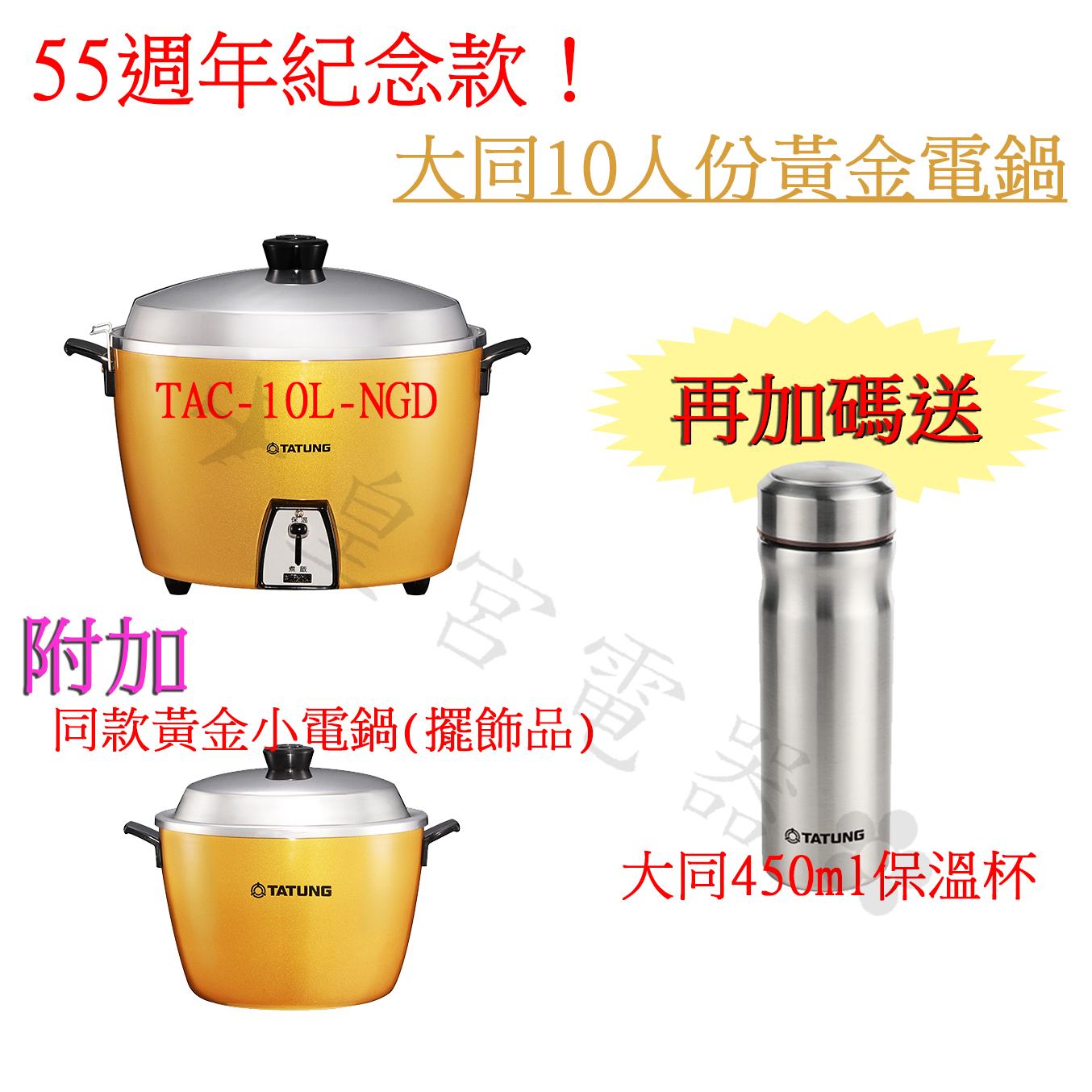 ✈皇宮電器✿大同10人份黃金電鍋TAC-10L-NGD 附加同款黃金小電鍋 加碼送大同不鏽鋼450ml保溫杯