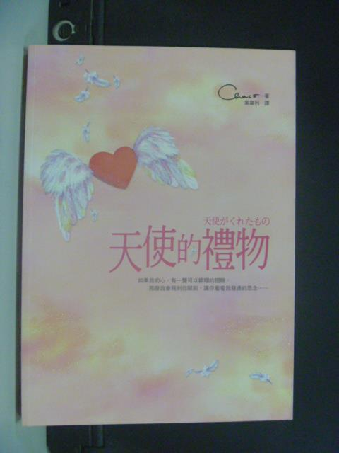 【書寶二手書T3/一般小說_OLR】天使的禮物_Chaco