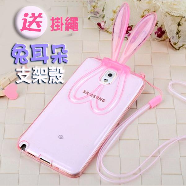 三星 Calaxy Note4 Note3 新款 透明兔耳朵支架手機殼 Note 4 N9100/ Note 3 N9000 掛繩兔子矽膠保護套