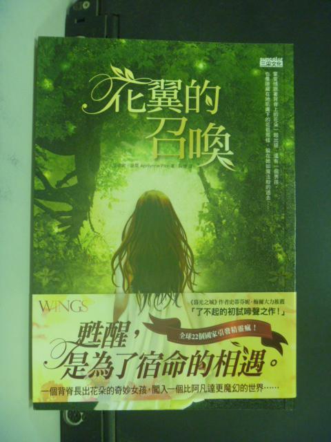 【書寶二手書T9/言情小說_NQV】花翼的召喚Wings_艾玻妮.派克