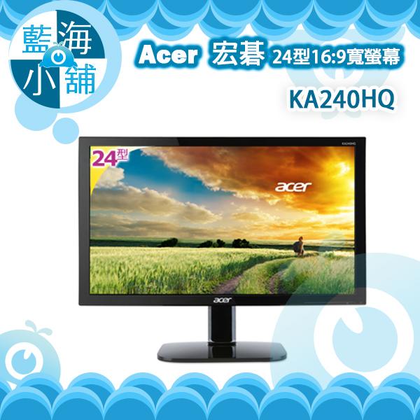 acer 宏碁 KA240HQ 24型 不閃頻濾藍光 16:9寬螢幕 電腦螢幕