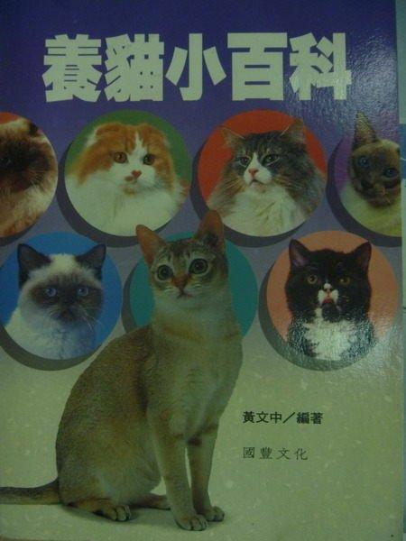 【書寶二手書T5/寵物_XGX】養貓小百科_民82