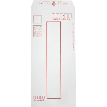 【信封】標準保密中式信封/不滲透保密標準中式信封 100P (50入/包)