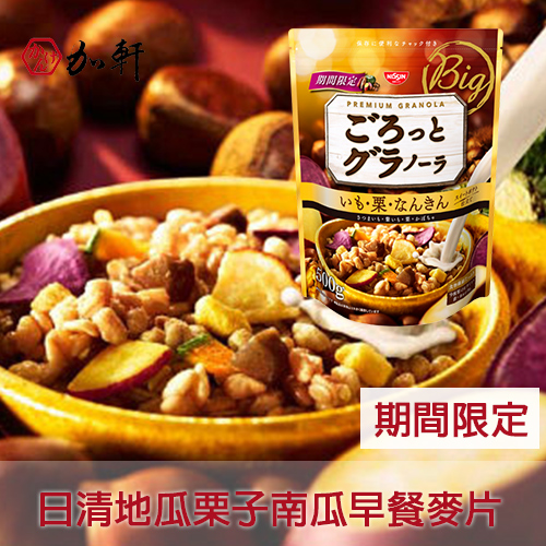 《加軒》日本NISSIN日清地瓜栗子南瓜麥片 500G
