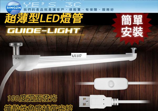「YEs 3C」USB 線控開關式 磁吸式超薄型LED燈管 (USB-LI-01) 180度弧面 6000K正白光 節能省電