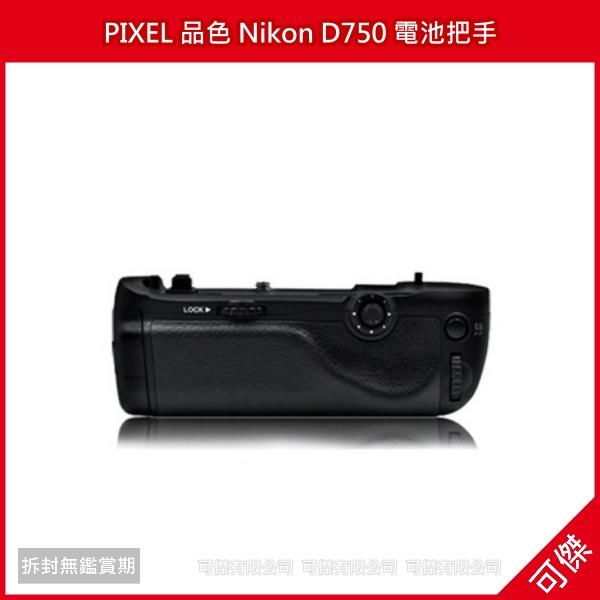 可傑  PIXEL 品色 Nikon D750 電池把手 Vertax D16 垂直手把 相容原廠 MB-D16