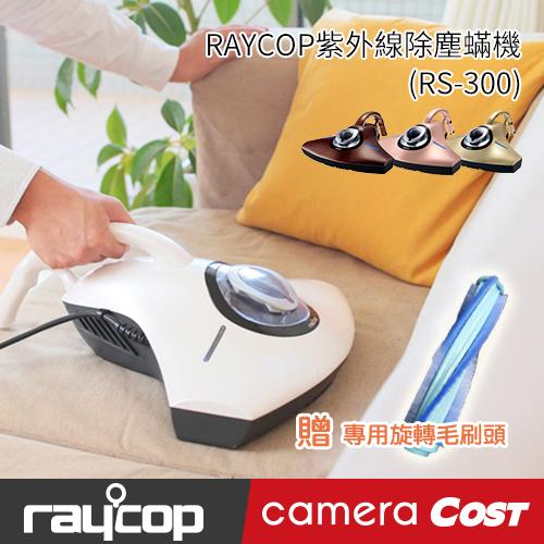 【送旋轉刷】★日本頂級除蹣機★ RAYCOP RS-300 RS300 紫外線除塵蟎機  除去塵蟎 PM2.5 紫外線殺菌 (珍珠白)