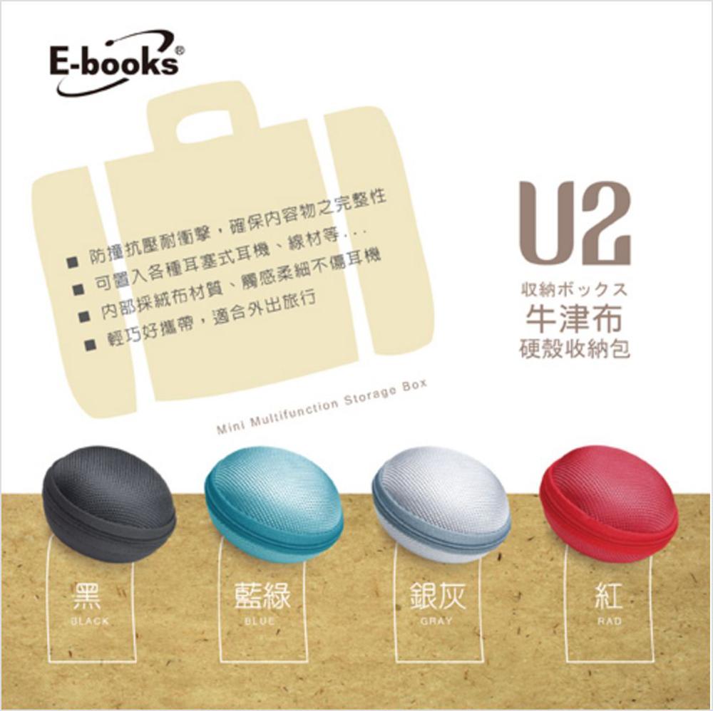 【迪特軍3C】E-books U2 牛津布硬殼收納包-黑色 耐衝擊防護 / 高抗刮/ 收納網袋好收納 內層具彈力網