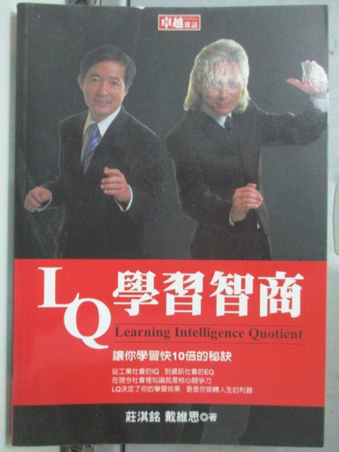 【書寶二手書T1/心理_HNK】LQ學習智商_莊淇銘
