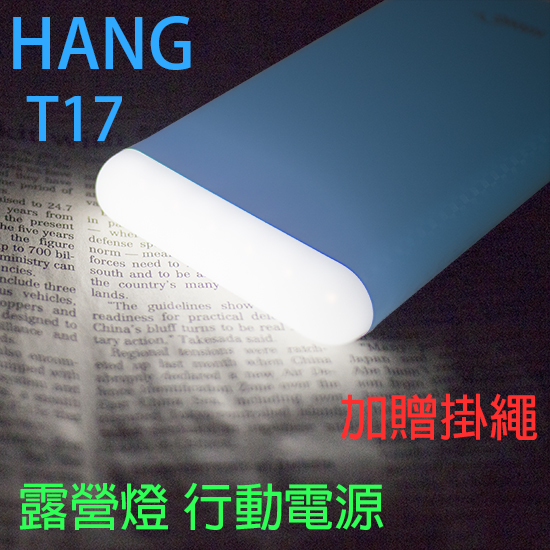 【10000mAh】HANG T17 露營燈行動電源/雙輸出/通過驗證/移動電源/備用電池/LED 照明★Samsung HTC SONY OPPO APPLE 小米