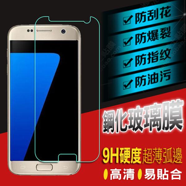三星Galaxy S7 鋼化膜 9H 0.3mm耐刮防爆玻璃膜 Samsung G93005 防爆裂高清貼膜 防污保護貼