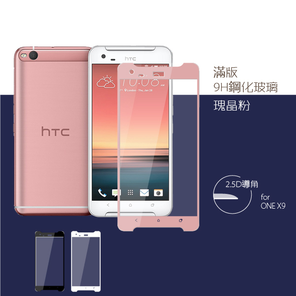 HTC ONE X9 滿版 玫瑰金 瑰晶粉 9H硬度 高透光 鋼化玻璃保護貼 螢幕貼 保護膜 2.5D導角 疏油疏水