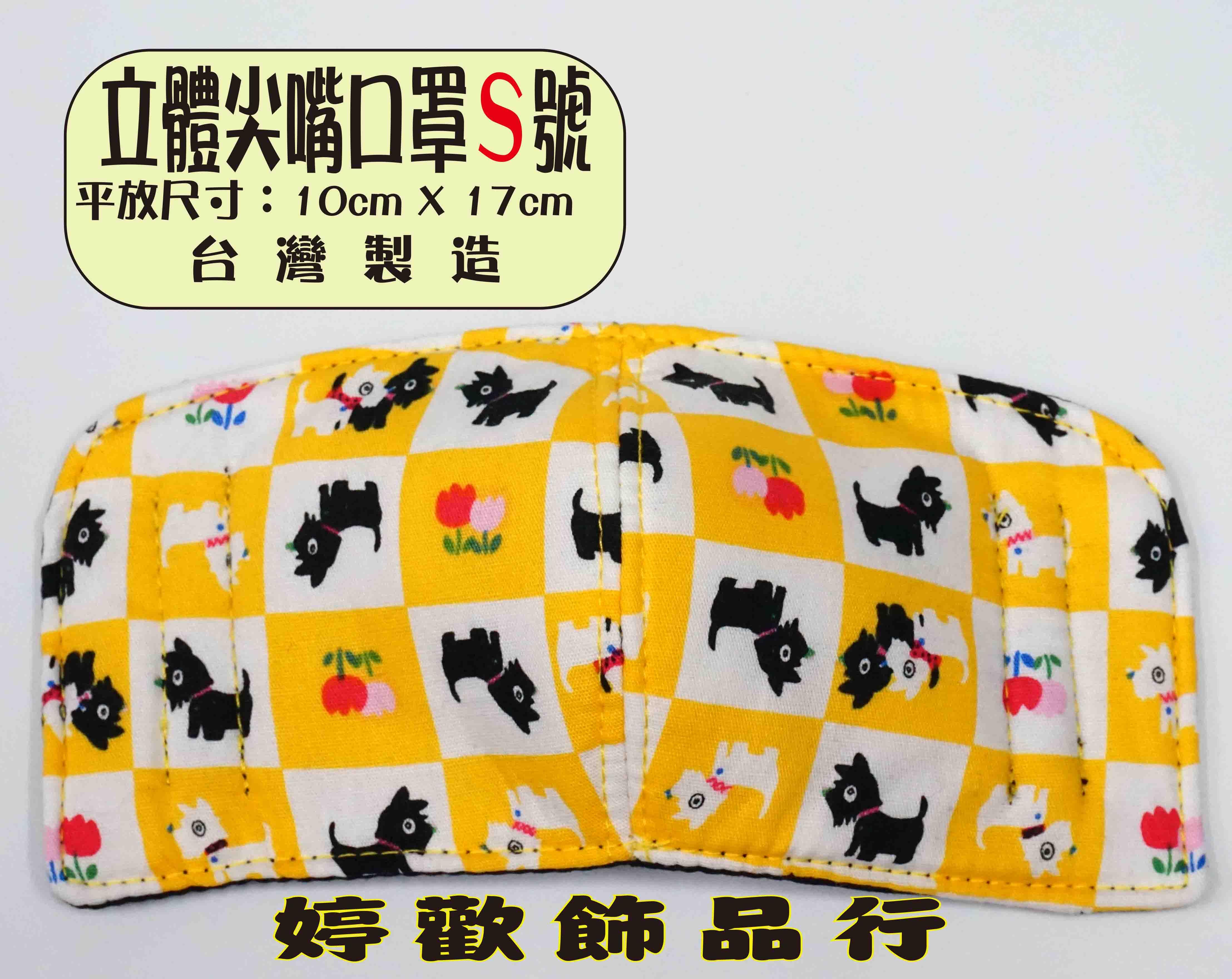 幼童專用/純棉花布立體尖嘴口罩/兒童口罩/方塊狗