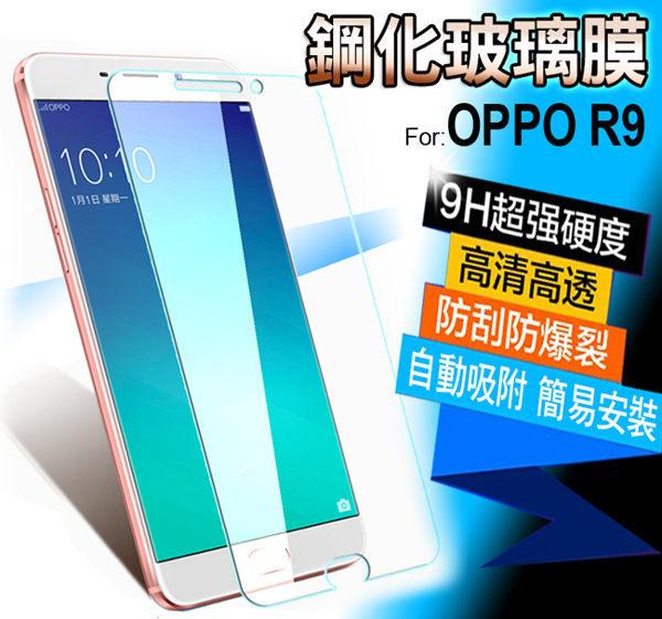 OPPO R9 鋼化膜 9H 0.3mm弧邊 耐刮防爆玻璃膜