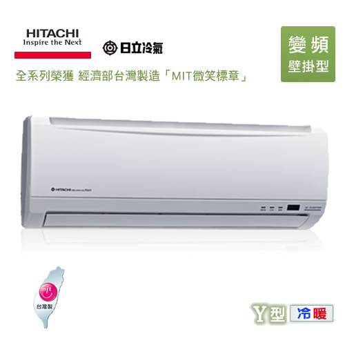 HITACHI 日立冷氣 壁掛變頻暖 Y系列  RAC/RAS-40YD 7坪 2級
