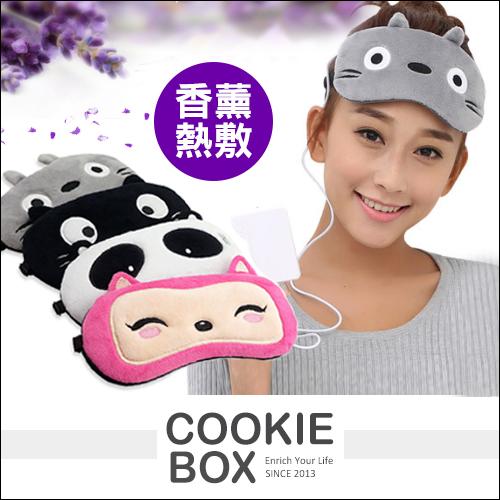 長效 草本 香薰 蒸氣 眼罩 USB 熱敷 眼罩 眼睛 舒緩 疲勞 痠痛 辦公室 必備 交換禮物 *餅乾盒子*