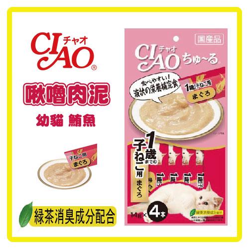 【回饋價】 CIAO 啾嚕肉泥-幼貓-鮪魚 14g*4條 SC-80-特價58元>可超取(D002A57)