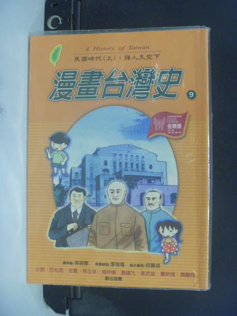 【書寶二手書T1/漫畫書_GTA】漫畫台灣史(九)-民國時代上:強人天空下