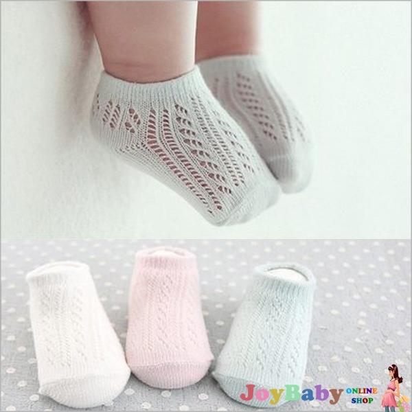 防滑襪/童襪/嬰兒襪子/寶寶襪鏤空網眼船襪春夏款嬰幼兒透氣舒適全棉襪子短襪【JoyBaby】