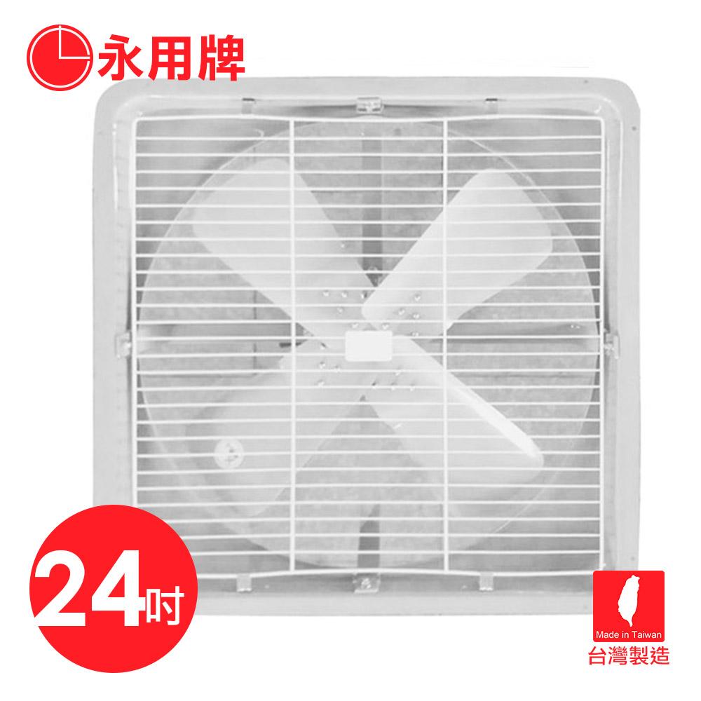 【永用】MIT台灣製造24吋(鋁葉)吸排風扇排風扇-抽風扇-吸排風扇-吸排風機/ 鐵葉(FC-324)