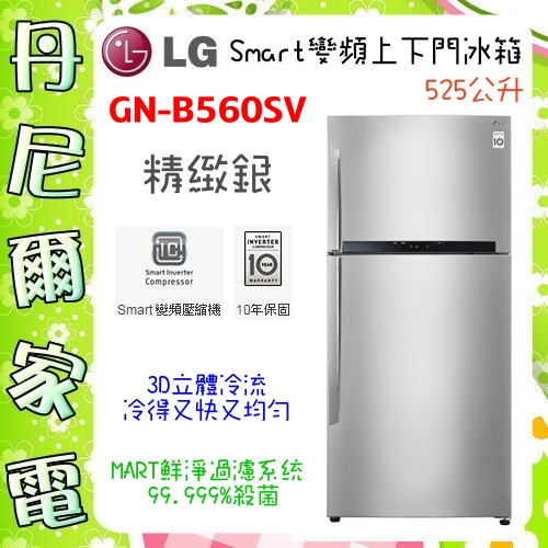 【LG 樂金】525公升變頻上下門冰箱 精緻銀《GN-B560SV》全機3年壓縮機10年保固