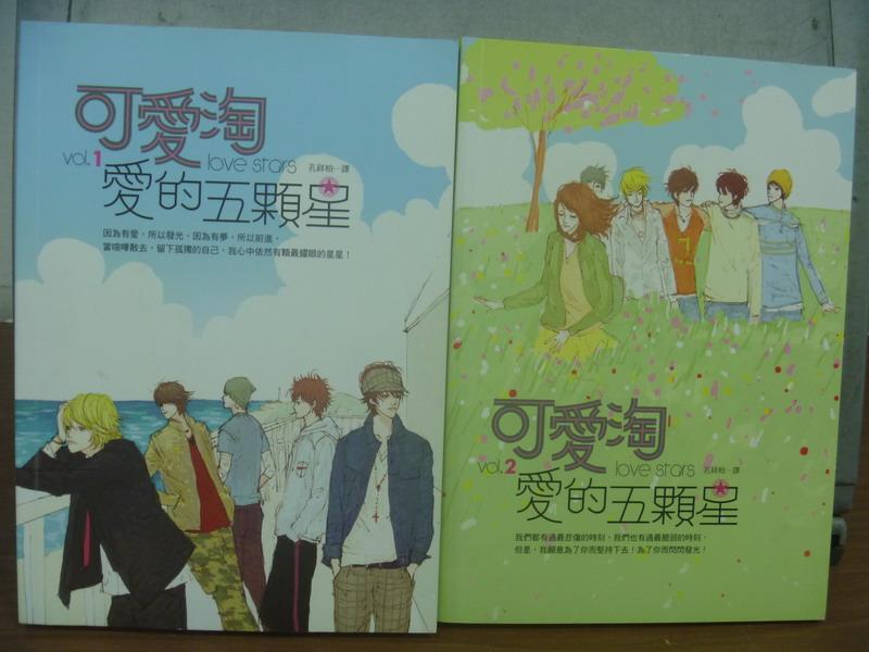 【書寶二手書T1/一般小說_OMN】愛的五顆星_1&2集合售_可愛淘