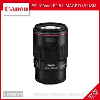 可傑 CANON EF 100mm F2.8 L MACRO IS USM 防手震 微距鏡 彩虹公司貨