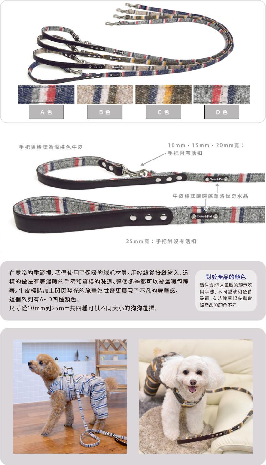 Toto&pal  NEP BORDER系列 牽繩 100% 日本製作 100%純棉 寵物外出用品第一選擇