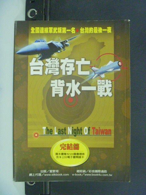 【書寶二手書T9/一般小說_JHN】臺灣存亡.背水一戰. 完結篇 _狠客,鍾偉