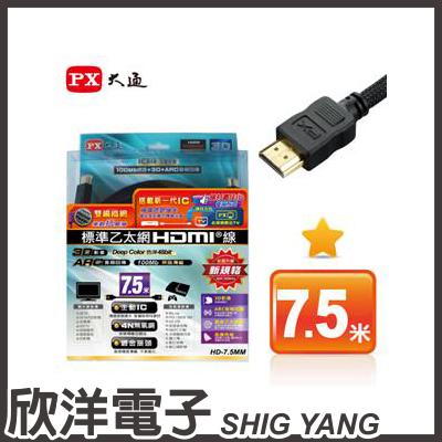 ※ 欣洋電子 ※ PX大通 HDMI高畫質影音線 7.5米 (HD-7.5MM)