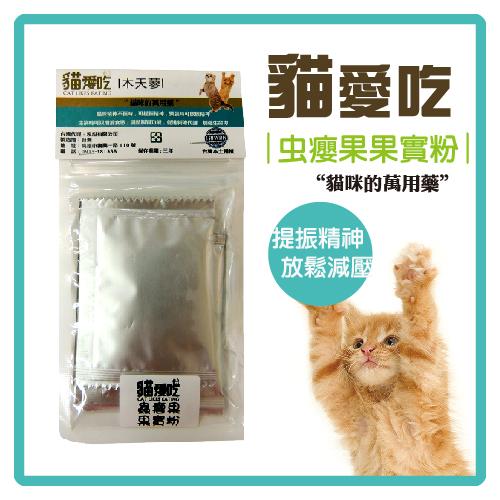 【力奇】貓愛吃 虫癭果果實粉 1g*3包-50元>可超取(D632A25)