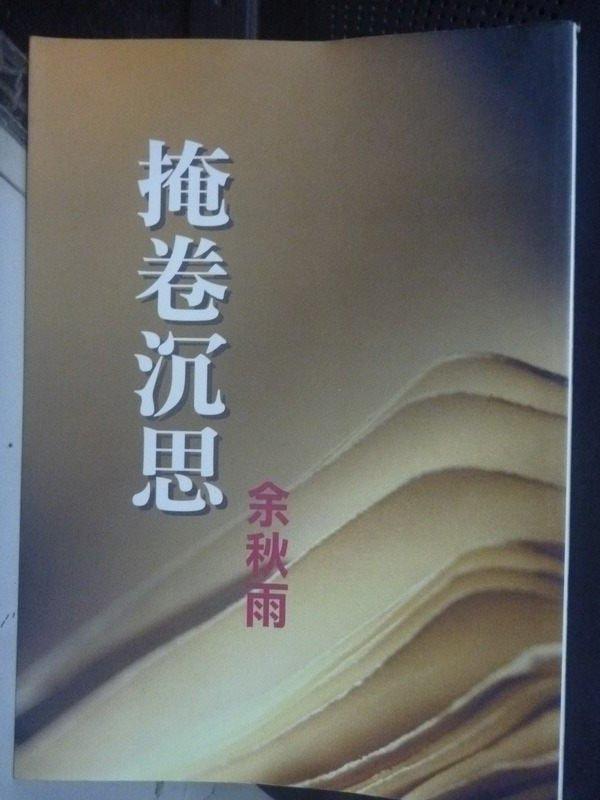 【書寶二手書T3/短篇_LLK】掩卷沈思_余秋雨