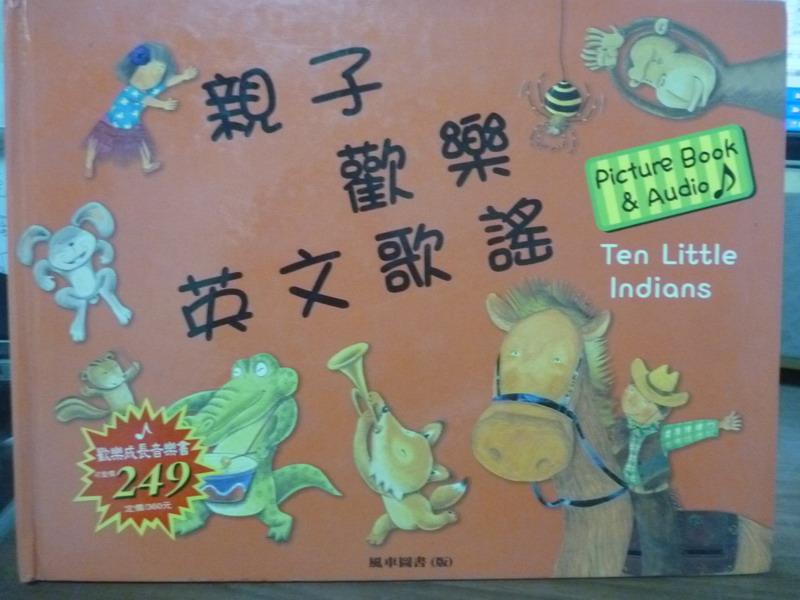 【書寶二手書T8/兒童文學_QNG】親子歡樂英文歌謠_李雄基,夏賢里,金錦玲