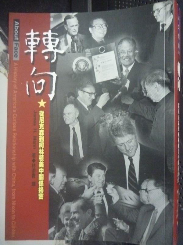 【書寶二手書T1/政治_LGW】轉向:從尼克森到柯林頓美中關係揭密_James H. Mann