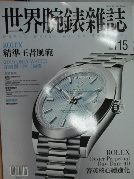 【書寶二手書T1/收藏_QJM】世界腕錶雜誌_115期_Rolex精準王者風範等
