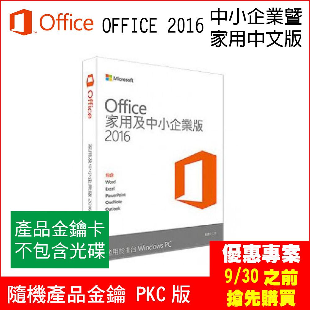 Microsoft 微軟 Office 2016  中文家用及中小企業盒裝 PKC版產品金鑰卡(不包含光碟)