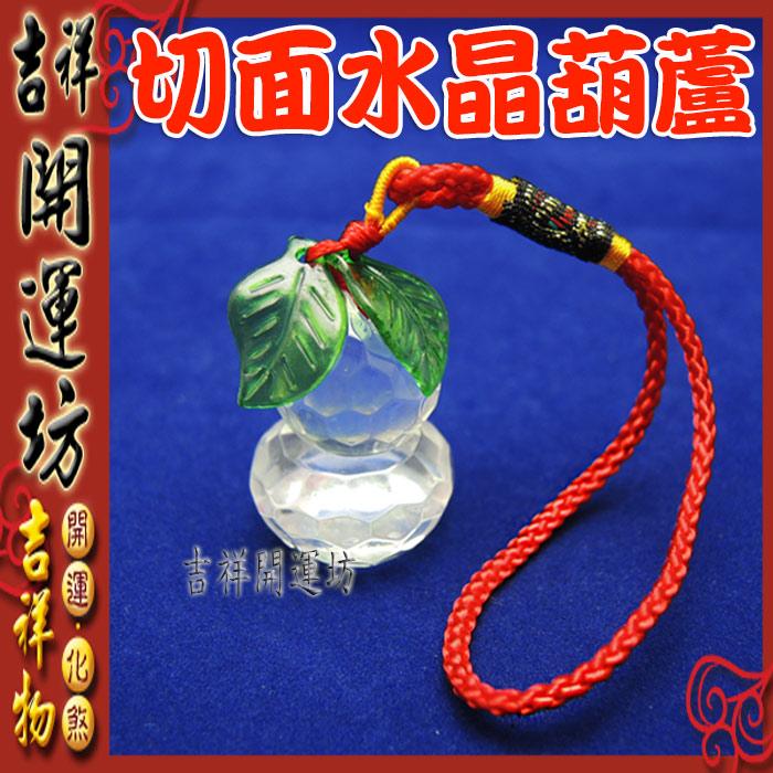 【吉祥開運坊】葫蘆系列【化樑煞氣-葉子葫蘆水晶球(小)*2-】開光加持/擇日安置