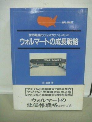 【書寶二手書T7/原文書_MSB】世界最強的廉價商店_沃爾瑪的成長戰略_森龍雄
