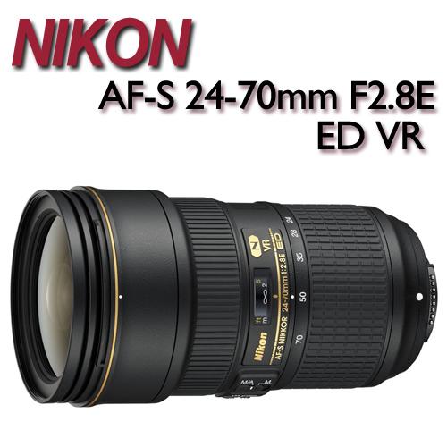 NIKON AF-S NIKKOR 24-70mm F/2.8E ED VR【平行輸入】E鏡