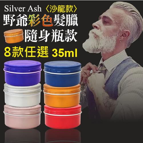 日本 Silver Ash 野爺灰髮蠟/乃奶灰髮泥-攜帶版(35ml) 多色可選/變色髮臘/變色髮蠟