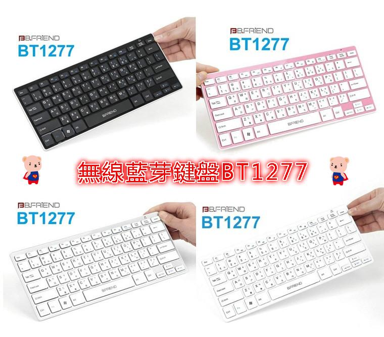❤含發票❤台灣商檢合格❤Bfriend❤無線藍芽鍵盤BT1277❤鍵盤滑鼠手機有注音英文iphone/sony/Sams