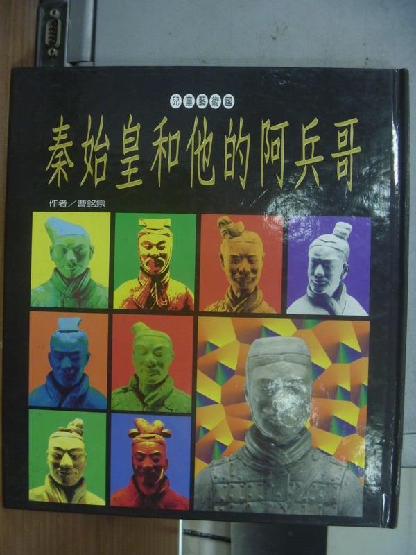 【書寶二手書T2/藝術_PLI】秦始皇和他的阿兵哥