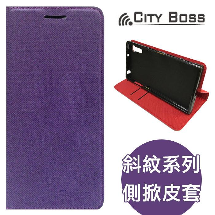 CITY BOSS 斜紋系列*5.2吋 SONY Xperia XZ/F8332 紫色 手機套 側掀皮套/磁扣/保護套/背蓋/支架/軟殼/手機殼/保護殼/TIS購物館