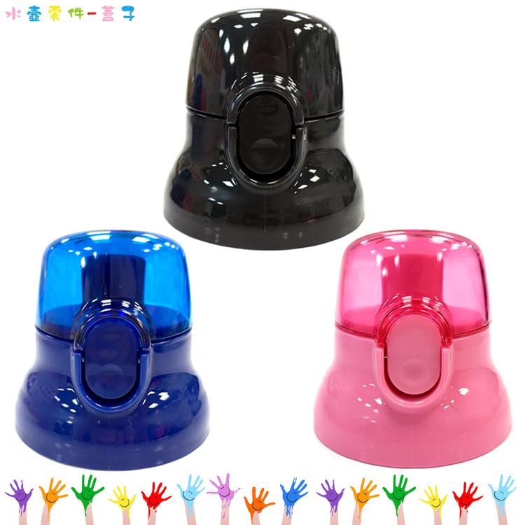 大田倉 日本進口正版 日本製 SKATER PSB5SAN 用水壼零件 直飲式水壺替換蓋 水壺蓋子  3色