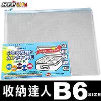 68折 HFPWP無毒耐高溫拉鍊收納袋 (B6) 環保材質 台灣製 HFPWP745