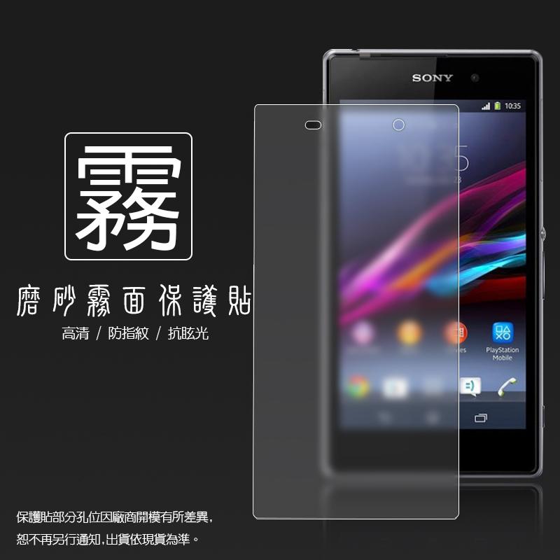 霧面螢幕保護貼 Sony Xperia Z1 L39H C6902/C6903 保護貼
