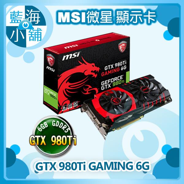 MSI 微星 GTX 980Ti GAMING 6G 顯示卡