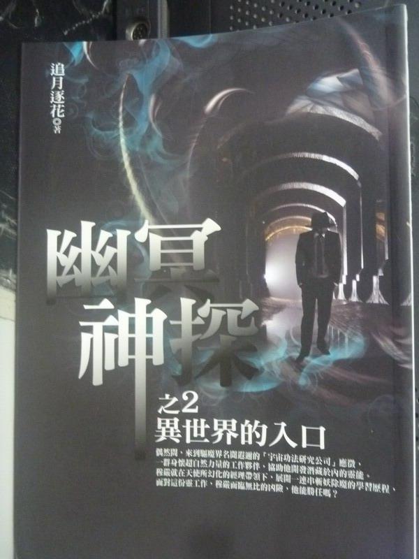【書寶二手書T3/一般小說_IAW】幽冥神探02:異世界的入口_追月逐花