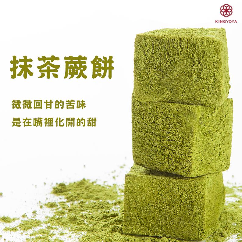 """【超值盒】""""黑糖抹茶蕨餅""""250g(小)~❤日式京都的味道❤~軟Q的黑糖蕨餅,裹上原味抹茶粉,微苦的口感,加上濃濃的抹茶香氣撲鼻而來,一口一個,每口都感動,令人有不想停下來的幸福! [下午茶、團購、伴手禮、彌月首選、素食]"""